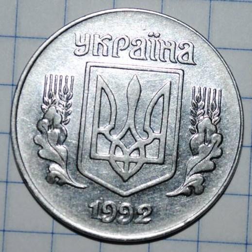5 копеек 92 года купить монеты 1995