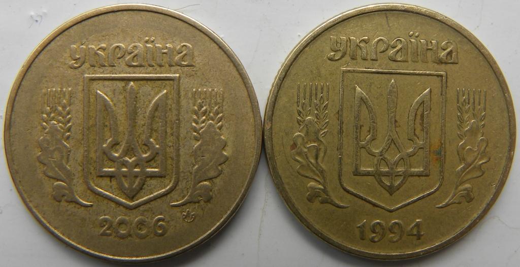 Украинские 50 копеек 2006 года цена регулярные монеты 1995 года