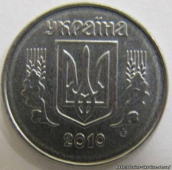 Сколько стоит 5 украинских копеек 2010 года рублевые юбилейные монеты ссср