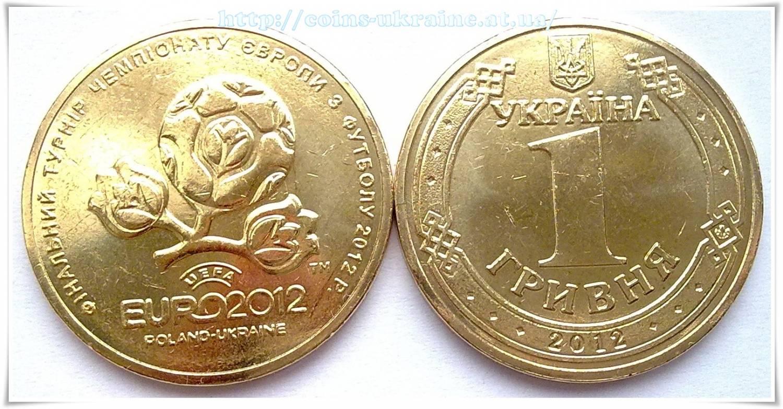 1 гривна 2012 какие цифры нельзя давать с карточки