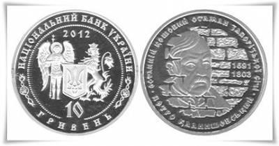"""Нацбанком у обіг введена 10-гривнева срібна монета """"Петро Калнишевський"""""""