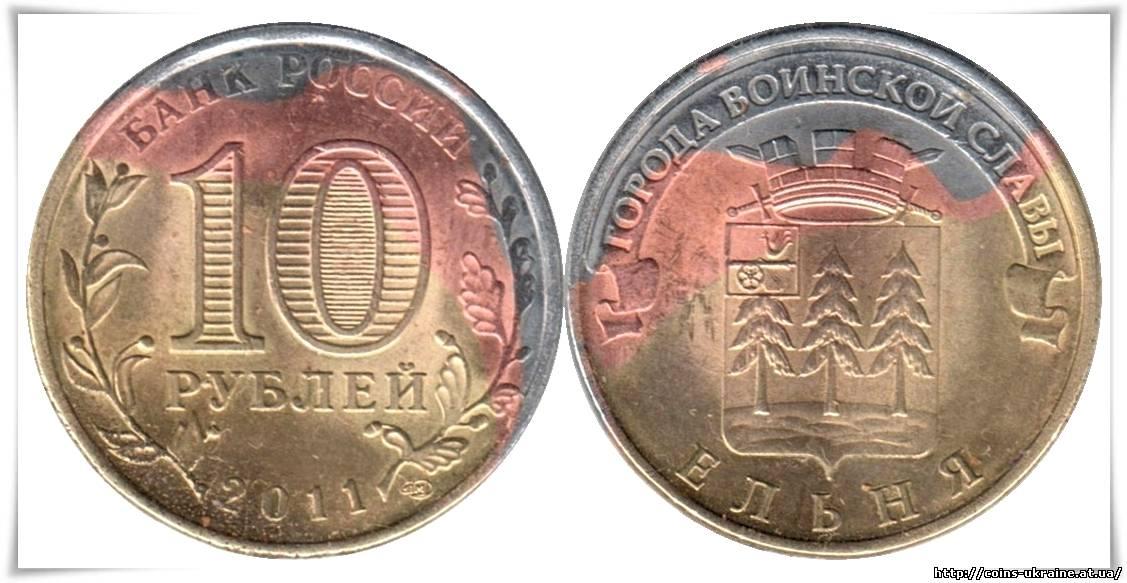 10 рублей плакировка