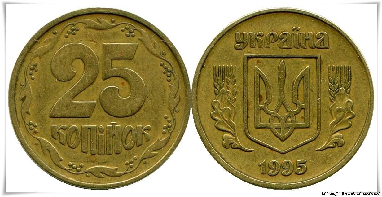 25 копеек 1995