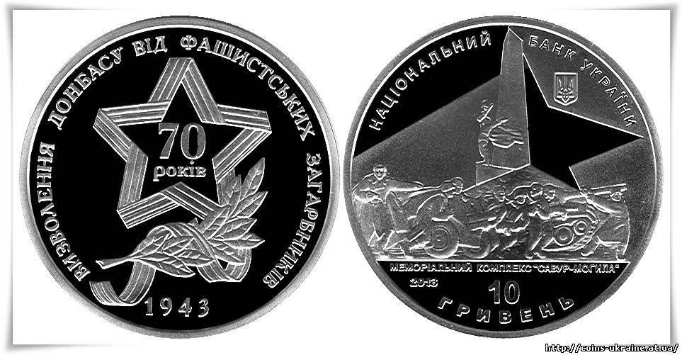 Пам ятні монети україни визволення