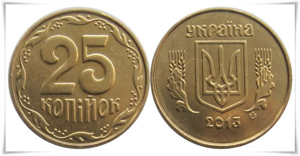 Украинские 25 копеек 2013 года цена где в москве купить грузинский лари