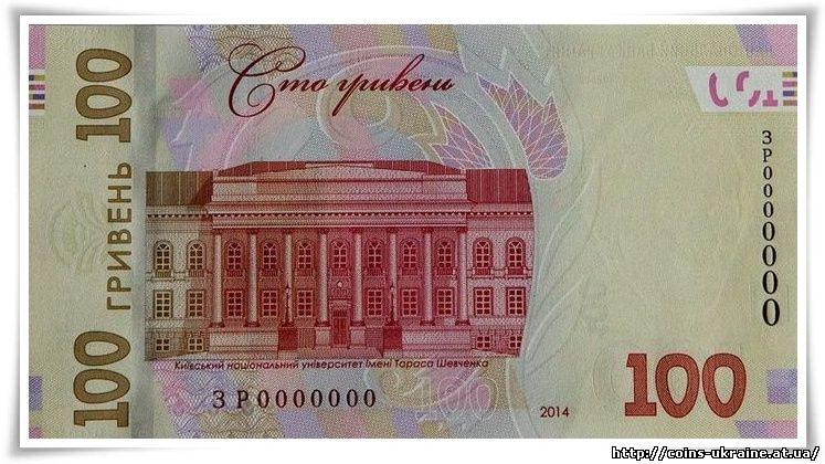 100 гривен фото с двух сторон