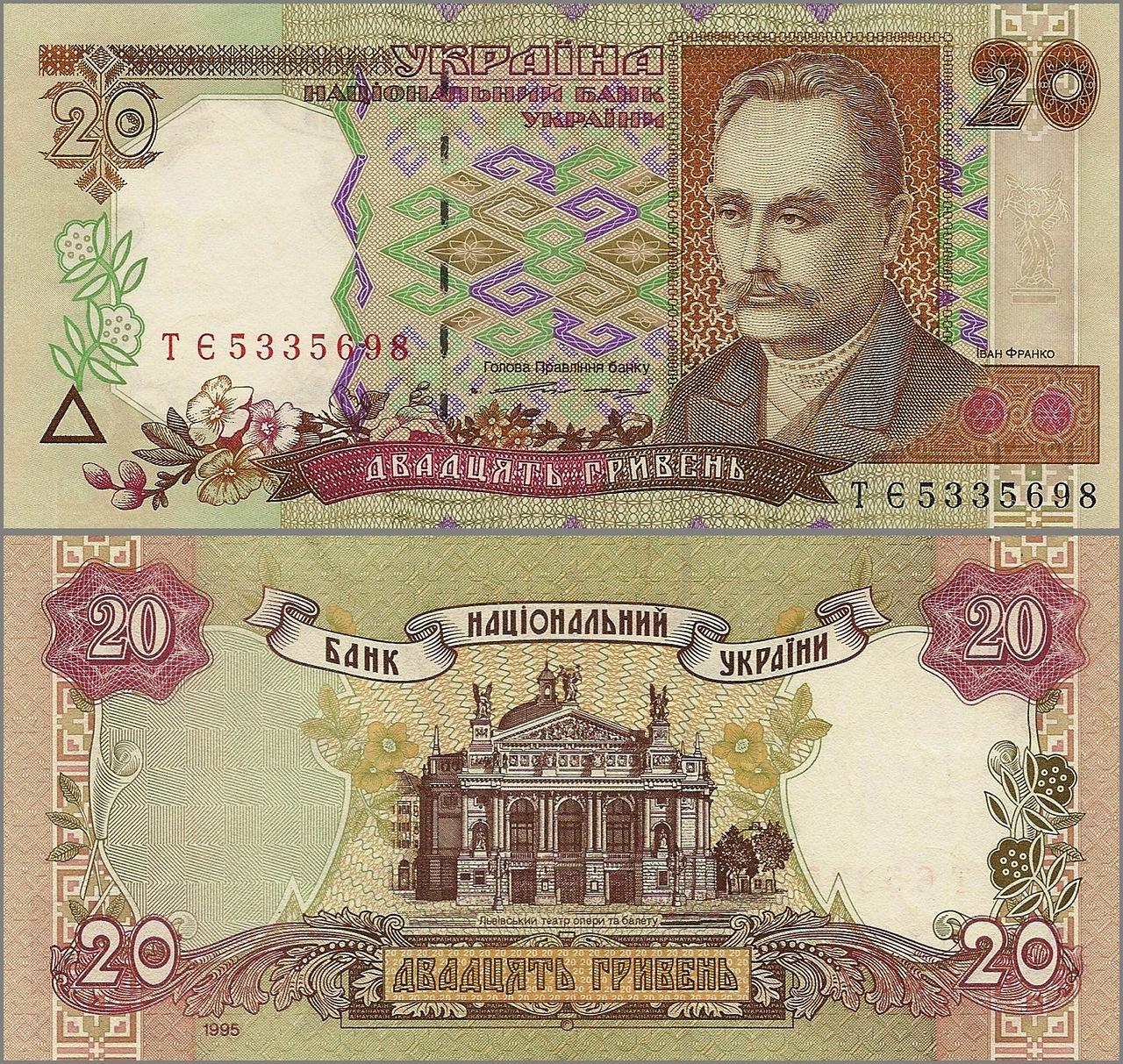 Банкноты украины фото ммм 50