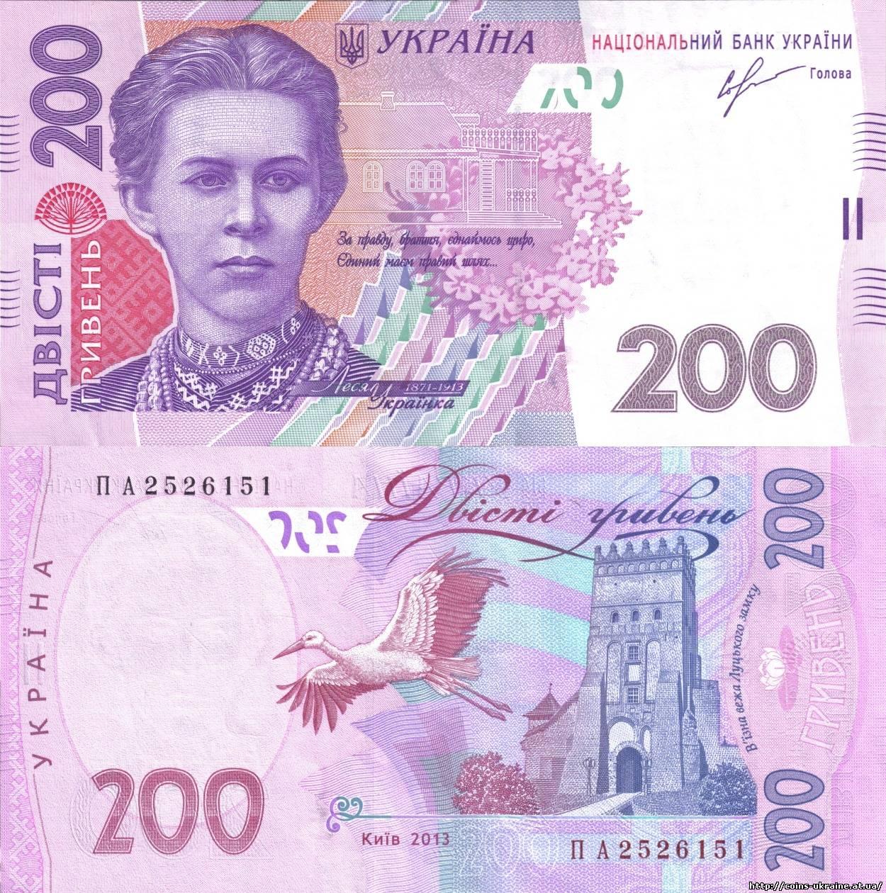 Банкноты Украины - Фотоальбомы - Монеты и банкноты Украины