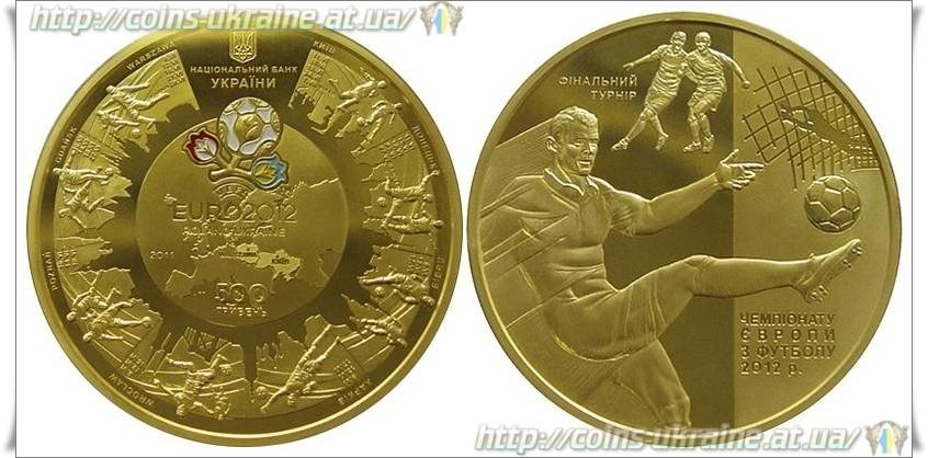 Монеты чемпионата по футболу 2012