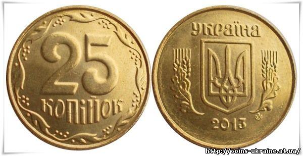 25 копеек 2013 года украина цена список редких монет ссср