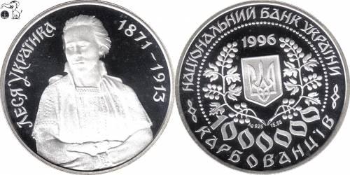 Україна. 1 мільйон карбованців. Срібло. 1996 р.