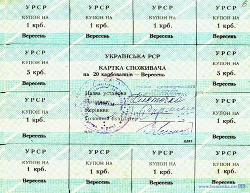 Картки споживача на 20 крб. (квітень 1991 р.)