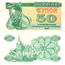 """Купон """"50 карбованців"""". 1991 р."""