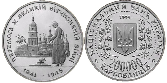 Україна. 200 000 крб. Мідно-нікелевий сплав. 1995 р.