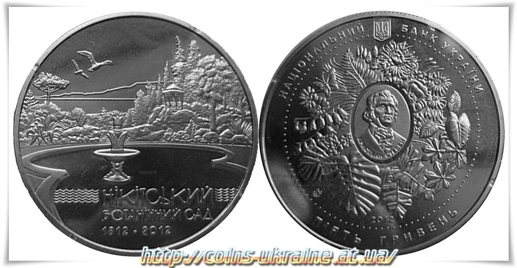 Монеты нбу нікітський ботанічний сад